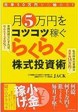 表紙: 元手50万円から始める! 月5万円をコツコツ稼ぐらくらく株式投資術   JACK