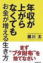 表紙: 年収が上がらなくてもお金が増える生き方   藤川 太