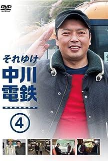 それゆけ中川電鉄 4 (特典なし) [DVD]
