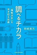 表紙: 調べるチカラ 「情報洪水」を泳ぎ切る技術 (日本経済新聞出版)   野崎篤志