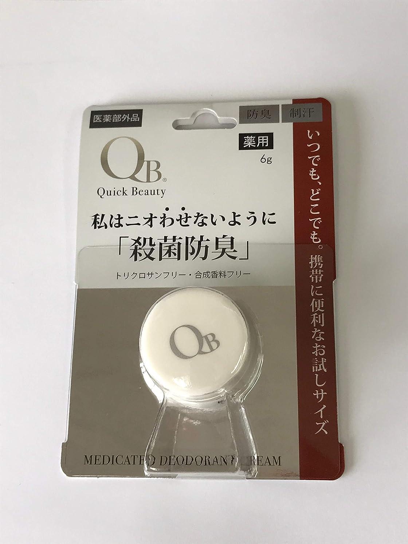 文庫本強打うまれたQB薬用デオドラントクリーム 6g リベルタ クイックビューティー QB 薬用 ニオイ 防臭 匂い 制汗 ワキガ