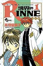 表紙: 境界のRINNE(1) (少年サンデーコミックス)   高橋留美子