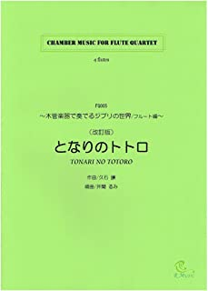 FQ005 【となりのトトロ(改訂版)/久石譲:tonarino totoro(STUDIO GHIBLI)】フルート四重奏 (4Flutes)