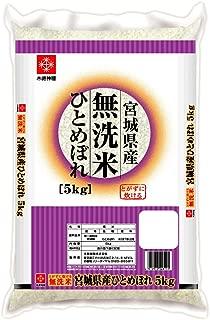 【精米】精米 宮城県産 無洗米 ひとめぼれ5kg 令和元年産