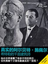 Will The Real Albert Speer Please Stand Up?: The Many Faces of Hitler's Architect (Chinese Edition)