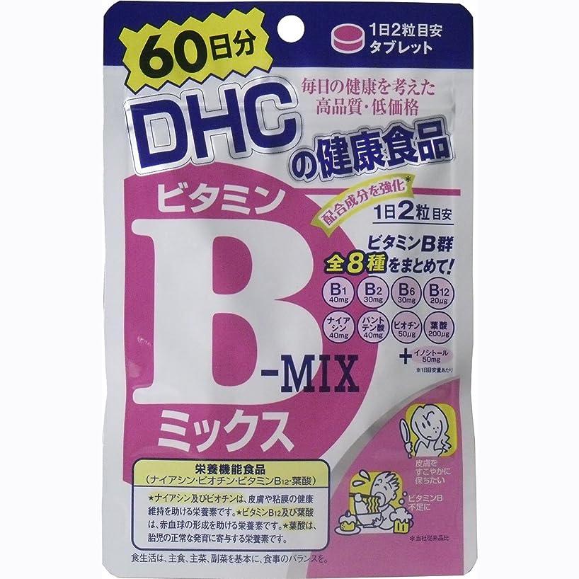 あらゆる種類の簡略化する召集するDHC ビタミンBミックス 60日 120粒【3個セット】