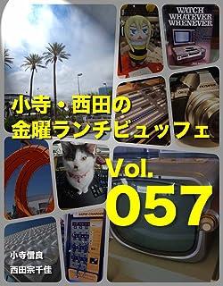 小寺・西田の「金曜ランチビュッフェ」 Vol.57