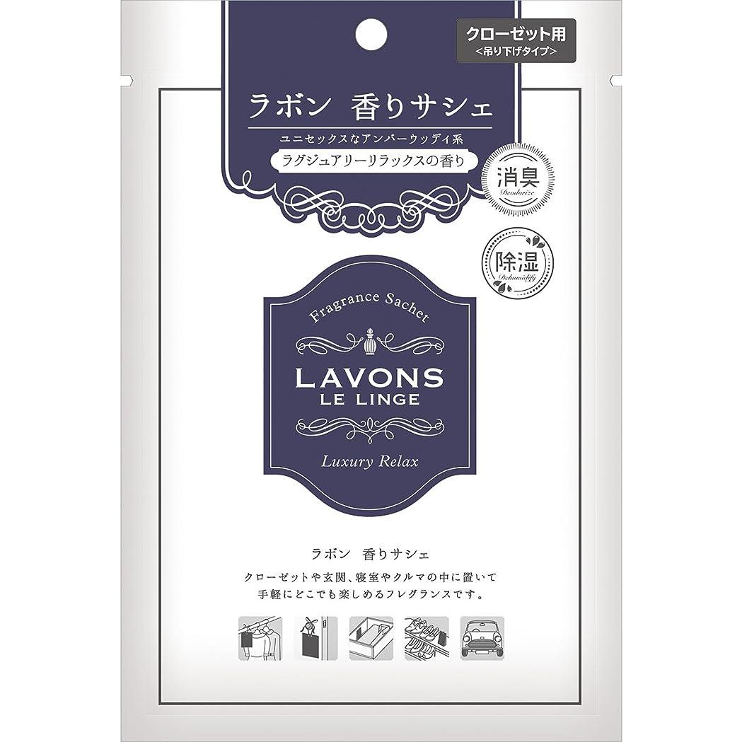 反抗ワット注意ラボン 香りサシェ (香り袋) ラグジュアリーリラックス 20g