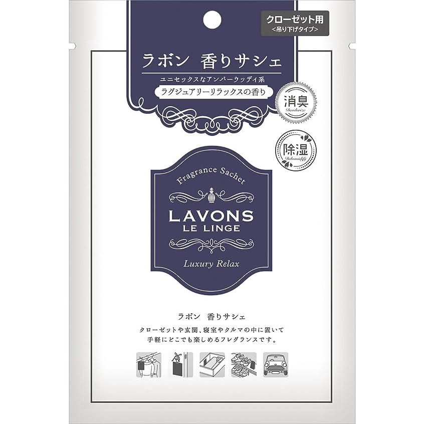 バーストドリンク嫌なラボン 香りサシェ (香り袋) ラグジュアリーリラックス 20g