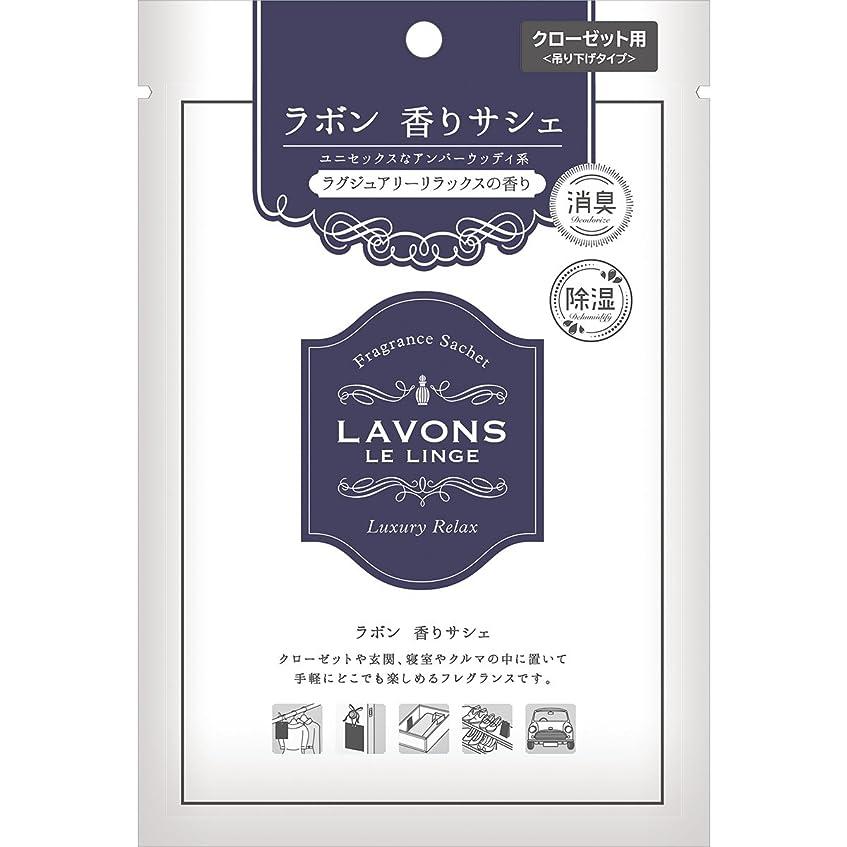 アスレチック繁栄する消去ラボン 香りサシェ (香り袋) ラグジュアリーリラックス 20g