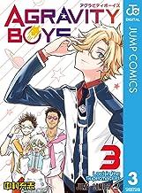 表紙: AGRAVITY BOYS 3 (ジャンプコミックスDIGITAL) | 中村充志