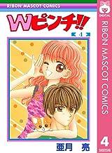 Wピンチ!! 4 (りぼんマスコットコミックスDIGITAL)