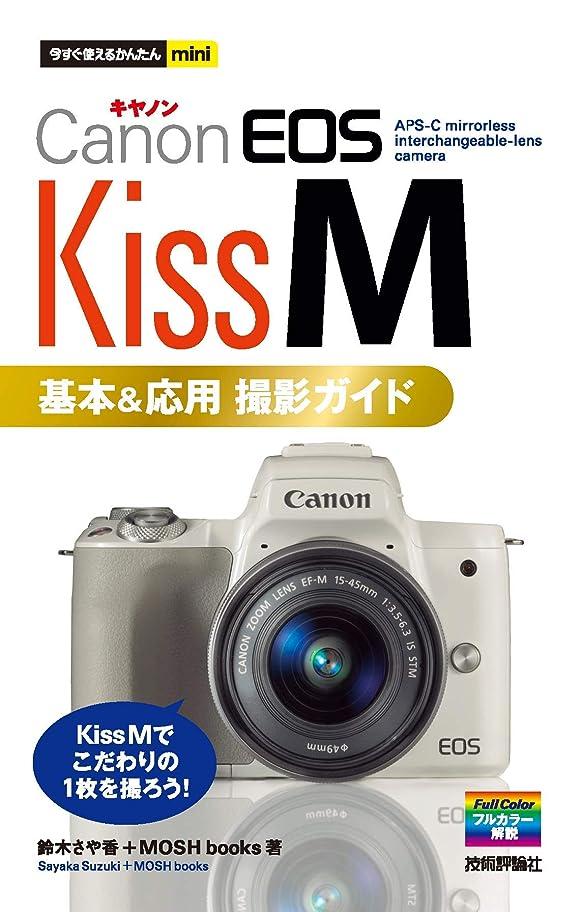 アレイ城不快今すぐ使えるかんたんmini Canon EOS Kiss M 基本&応用 撮影ガイド