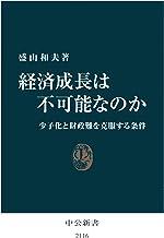 表紙: 経済成長は不可能なのか 少子化と財政難を克服する条件 (中公新書) | 盛山和夫
