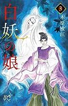表紙: 白妖の娘 3 (プリンセス・コミックス) | 木原敏江