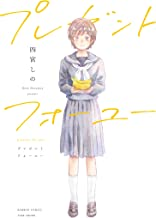 表紙: プレゼントフォーユー 【電子限定特典付き】 (バンブーコミックス) | 四宮しの