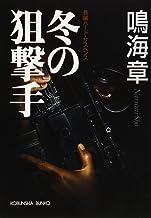 表紙: 冬の狙撃手 狙撃手(スナイパー)シリーズ (光文社文庫)   鳴海 章