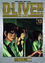 表紙: D-LIVE!!(13) (少年サンデーコミックス) | 皆川亮二