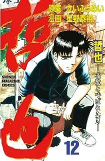 哲也~雀聖と呼ばれた男~(12) (週刊少年マガジンコミックス)
