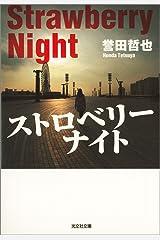 ストロベリーナイト 警部補 姫川玲子 (光文社文庫) Kindle版
