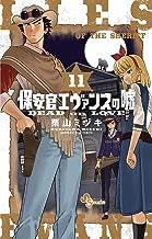 表紙: 保安官エヴァンスの嘘(11) (少年サンデーコミックス)   栗山ミヅキ