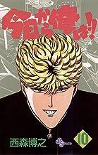 表紙: 今日から俺は!!(10) (少年サンデーコミックス) | 西森博之