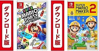 スーパー マリオパーティ|オンラインコード版+スーパーマリオメーカー 2|オンラインコード版