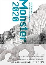 Monster モンスター 2020年度版 (ART BOOK OF SELECTED ILLUSTRATION)