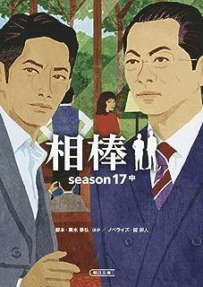 相棒 season17 中 (朝日文庫)