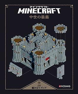 Minecraft(マインクラフト)図解組み立てガイド 〜中世の要塞〜