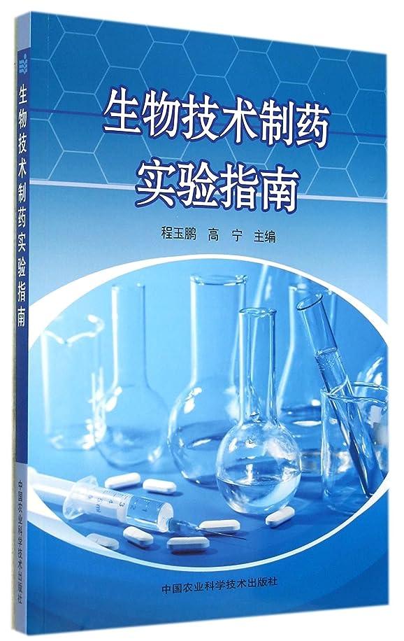 Biotechnology. Pharmaceutical Laboratory Manual(Chinese Edition)