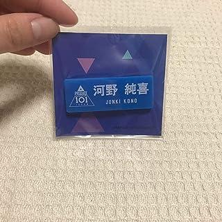 河野純喜 ネームプレート JO1