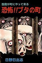 表紙: 悪魔が町にやって来る 恐怖!!ブタの町   日野 日出志