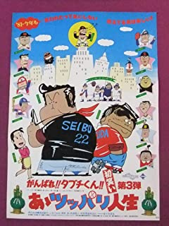 M3273アニメポスターがんばれタブチくん あぁツッパリ人生原作いしいひさいち
