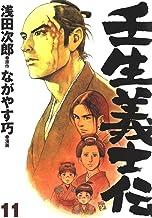 壬生義士伝 11 (ホーム社書籍扱コミックス)