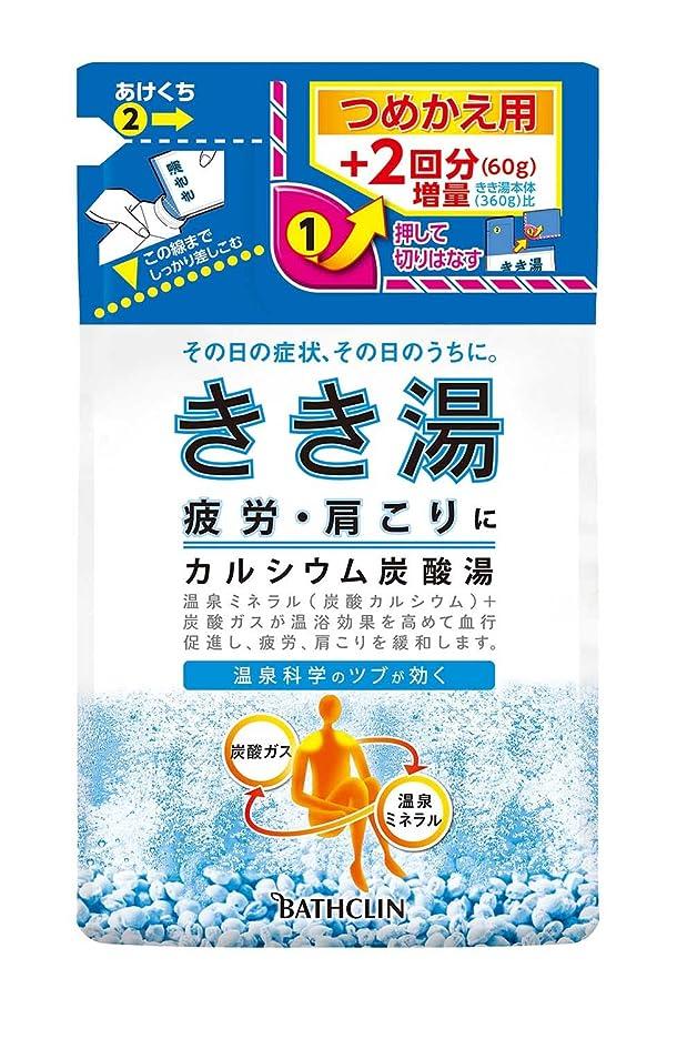 依存チーム本能きき湯 カルシウム炭酸湯 つめかえ用 420g 入浴剤 (医薬部外品)