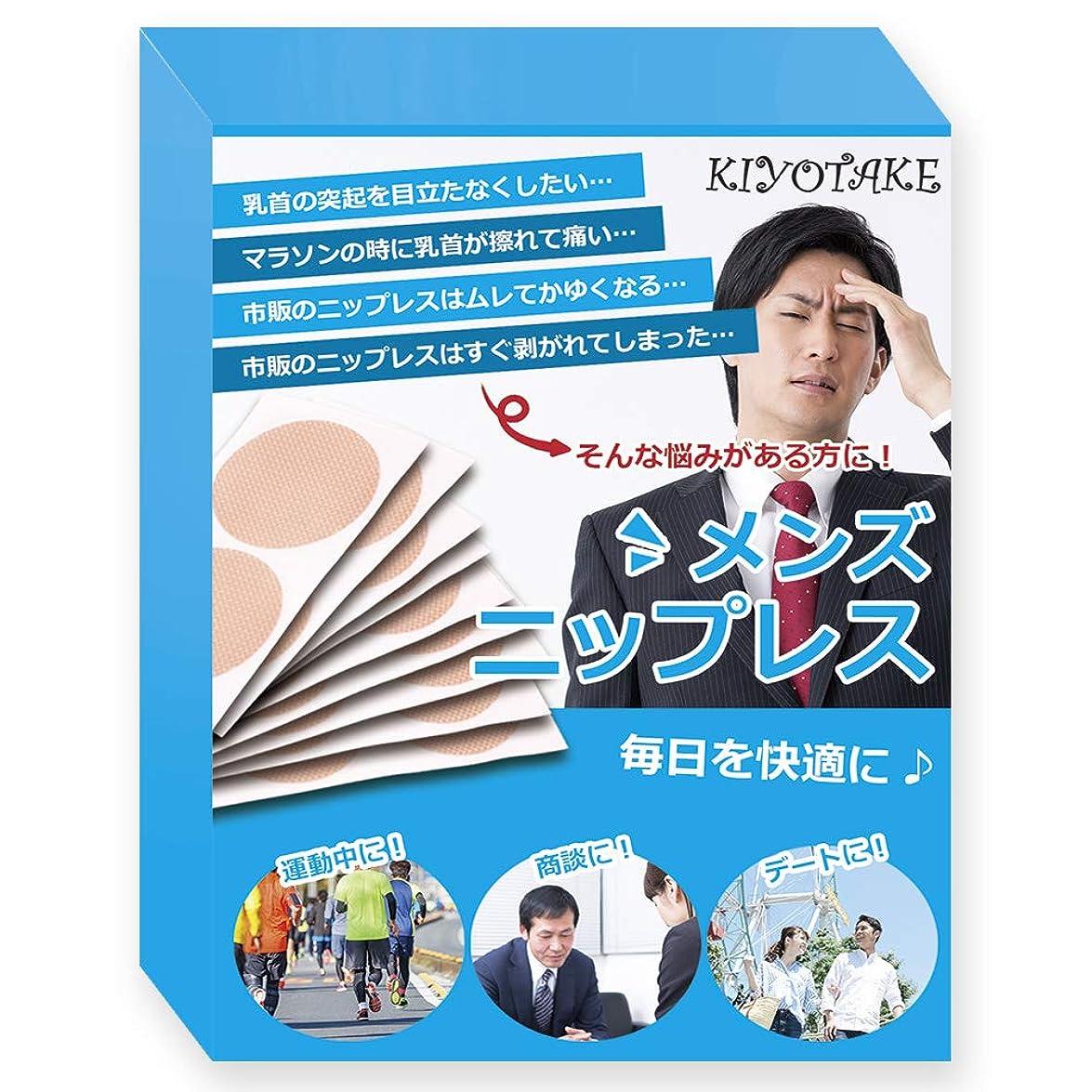 関連するレタッチ簡単に【kiyotake】メンズ ニップレス ニップル シール マラソン 透け乳首 対策 60枚入り