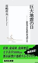 表紙: 巨大地震の日 ――命を守るための本当のこと (集英社新書) | 高嶋哲夫