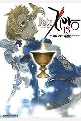 Fate/Zero(13) (角川コミックス・エース) Kindle版