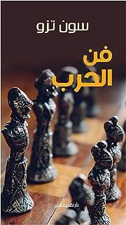 كتاب فن الحرب سون تزو دار نهضة مصر Arabic Book Paperback Novel Art of War Sun Tzu DAR Nahdet Masr