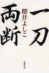一刀両断(新潮文庫) Kindle版