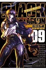 ブラック・ラグーン(9) (サンデーGXコミックス) Kindle版