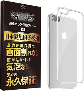 iphone8 plus/7plus ガラスフィルム (2枚セット) 日本製ガラス ソフトエッジ 液晶割れを徹底防御 全面カバーする 3D Touch対応 簡単貼り付け HG-1016 白