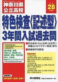 神奈川県公立高校特色検査<記述型>入試過去問 平成28年度用―公立高校過去問シリーズ
