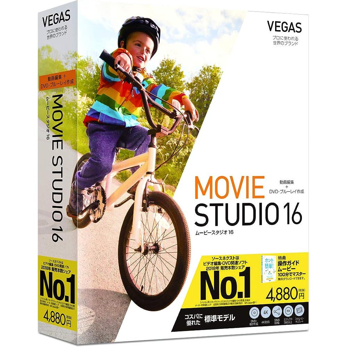 セクタレビュースラムVEGAS Movie Studio 16(最新) Win対応
