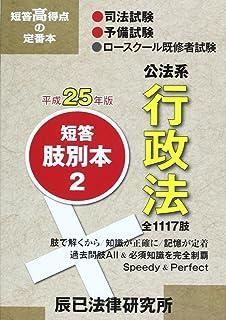 短答肢別本〈2〉公法系行政法(平成25年版)