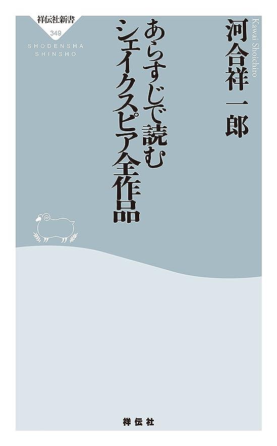 たくさんの誓約小道あらすじで読むシェイクスピア全作品 (祥伝社新書)