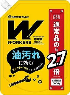 WORKERS 作業着液体洗剤 詰替 大容量 2000g