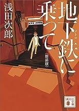 表紙: 地下鉄に乗って 新装版 (講談社文庫)   浅田次郎