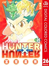 表紙: HUNTER×HUNTER カラー版 26 (ジャンプコミックスDIGITAL) | 冨樫義博